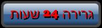 גרר בישראל 24 שעות
